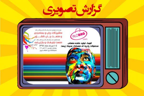 گزارش شرکت در نمایشگاه تبریز