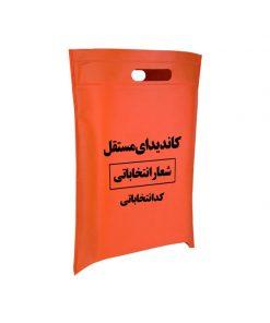 ساک پارچه ای ویژه انتخابات مجلس