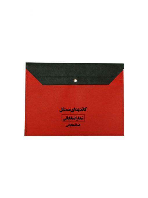 پوشه پارچه ای ویژه تبلیغات مجلس