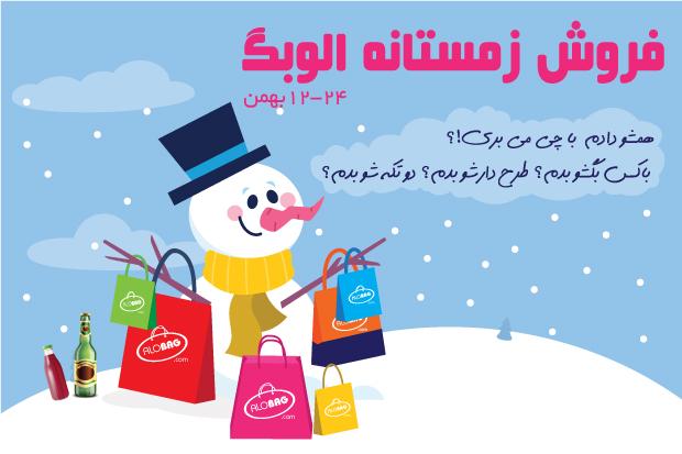 فروش زمستانه الوبگ