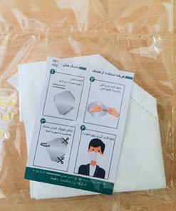 بسته بندی ماسک
