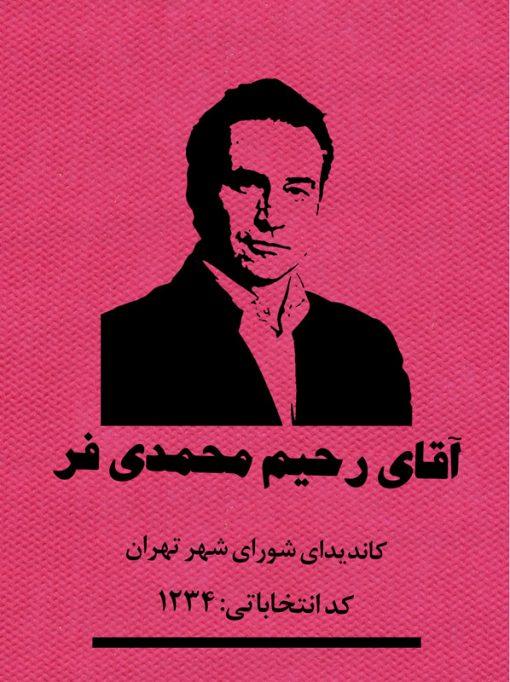 پوستر پارچه ای